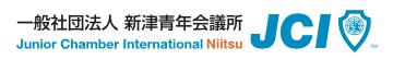 20年度 一般社団法人 新津青年会議所